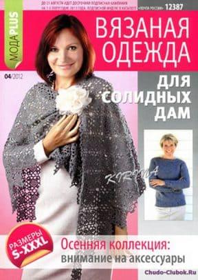 Vyazanaya odezhda dlya solidnyih dam 2012 04
