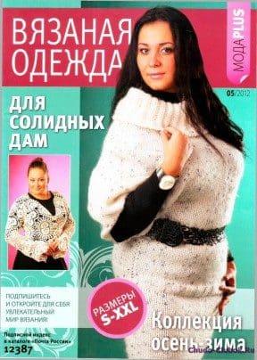 Vyazanaya odezhda dlya solidnyih dam 2012 05