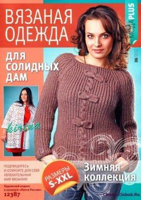 Vyazanaya odezhda dlya solidnyih dam 2012 06