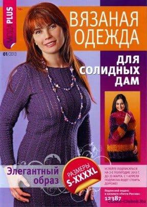 Vyazanaya odezhda dlya solidnyih dam 2013 01