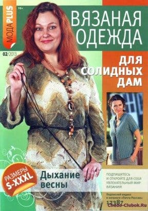Vyazanaya odezhda dlya solidnyih dam 2013 02