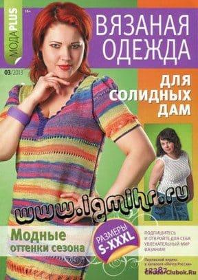 Vyazanaya odezhda dlya solidnyih dam 2013 03