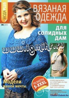 Vyazanaya odezhda dlya solidnyih dam 2013 04