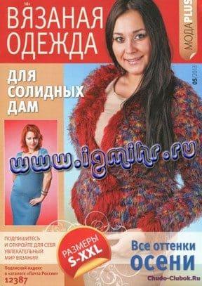 Vyazanaya odezhda dlya solidnyih dam 2013 05