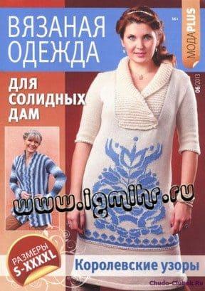 Vyazanaya odezhda dlya solidnyih dam 2013 06