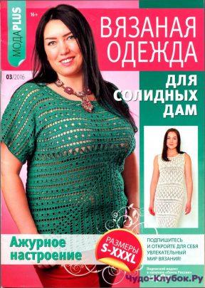 Vyazanaya odezhda dlya solidnyih dam 3 2016