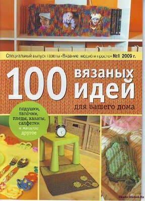 фото Вязание модно и просто. 100 вязаных идей для вашего дом 1 09
