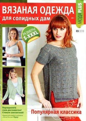 фото ВМП 2010-06 Вязаная одежда для солидных дам