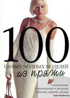 фото 100 модных моделей