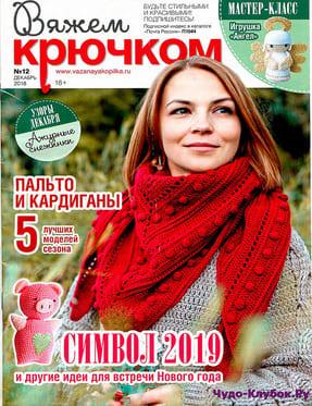 фото ВЯЖЕМ КРЮЧКОМ 12 ДЕКАБРЬ 2018