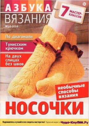 журнал Азбука вязания 10 2018