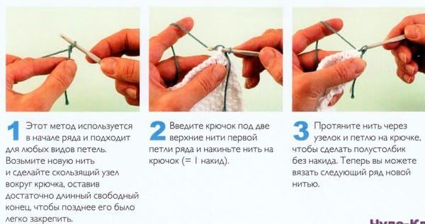 схема Смена нити в полустолбике без накида