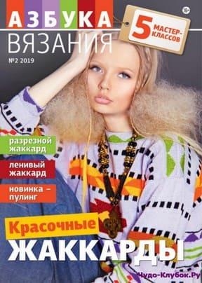 журнал Азбука вязания 2 февраль 2019