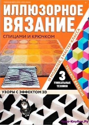 журнал Азбука вязания Иллюзорное вязание спицами и крючком 1 2019