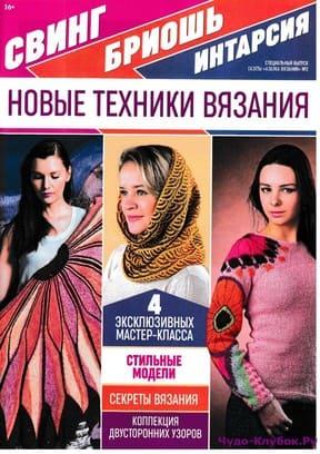 журнал Азбука вязания спецвыпуск (Свинг, бриошь, интарсия) 2 2019