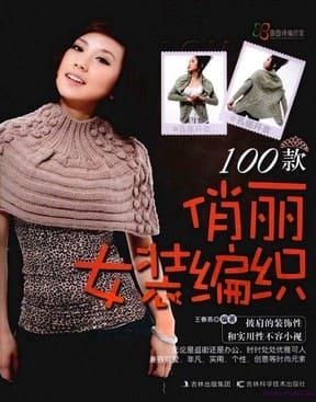 фото Pretty Woman 100 Designs