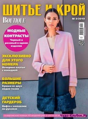 журнал Шитье и крой 3 март 2019