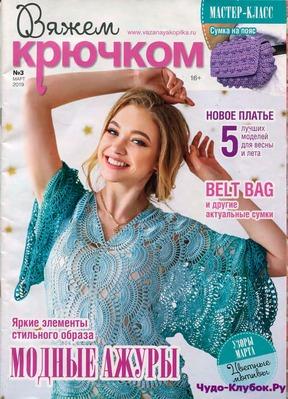 журнал ВЯЖЕМ КРЮЧКОМ 3 МАРТ 2019