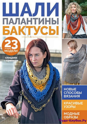 журнал Вязаная мода спецвыпуск 2 2019