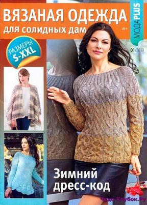 Vyazanaya odezhda dlya solidnyih dam 1 2019
