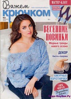 журнал Вяжем крючком 2 2019