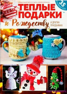 журнал Вяжем крючком Спецвыпуск 2018 Теплые подарки к Рождеству