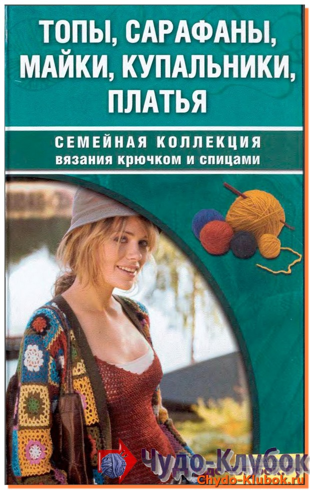 topy-sarafany-majki-kupalniki-platya-kryuchkom-i-spiczami-1