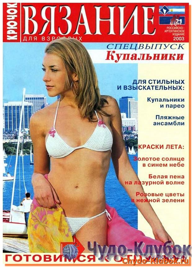 vyazanie-dlya-vzroslyh-kupalniki-1