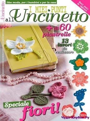 журнал I Miei Punti all'Uncinetto 17 2019
