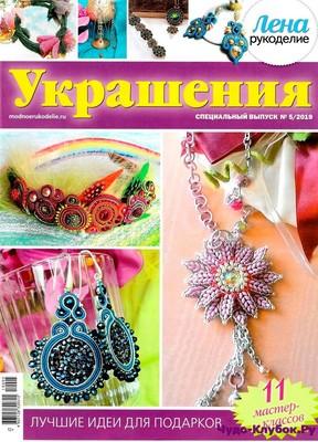 Lena rukodelie Ukrasheniya 5 2019