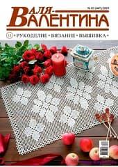 Valya Valentina 3 mart 2019
