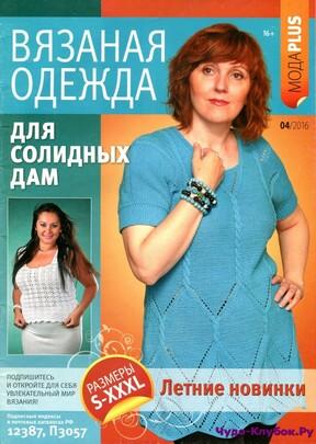 Vyazanaya odezhda dlya solidnyh dam 4 2016