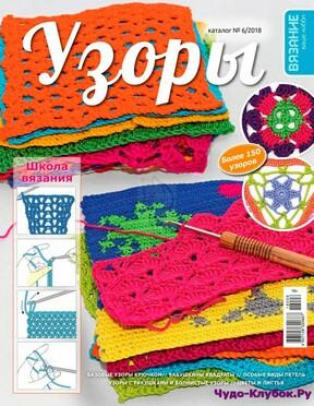 Vyazanie vashe hobbi Uzory Katalog 6 2019