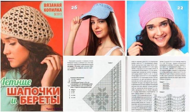 vyazanaya-kopilka-5-2015-shapochki-1