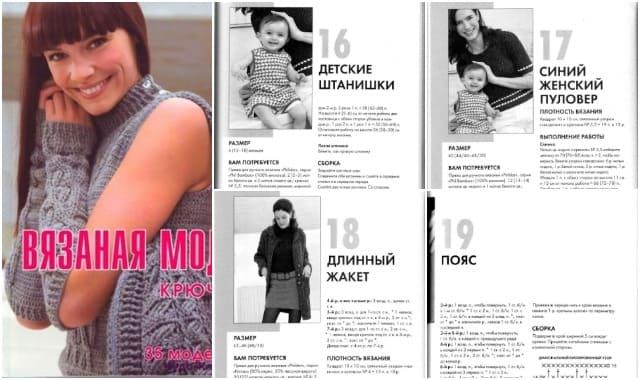 vyazanaya-moda-—-kryuchok-—-35-modelej-2