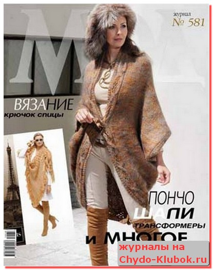 zhurnal-mod-581-2014-chydo-klubok ru-1