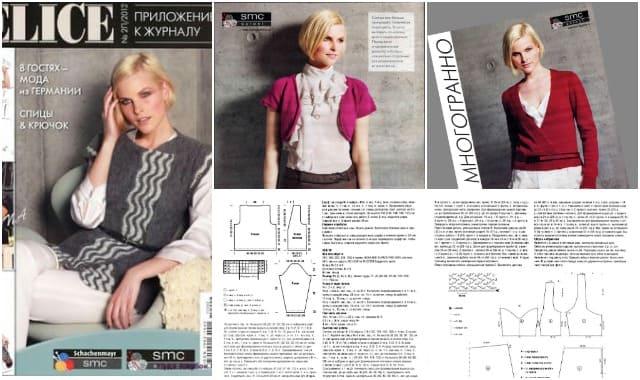 felice-speczvypusk-2012-2p-1