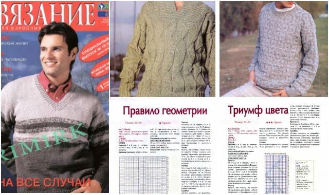 vyazanie-dlya-vzroslyh -spiczy -speczvypusk-№-13-2010-1