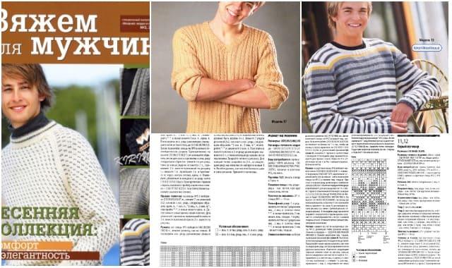 vyazhem-dlya-muzhchin-3-2012