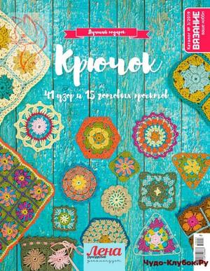 Kryuchok 3 Katalog 2019
