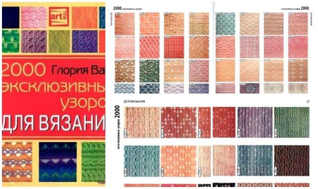 gloriya-vajn-2000-eksklyuzivnyh-uzorov-dlya-vyazaniya