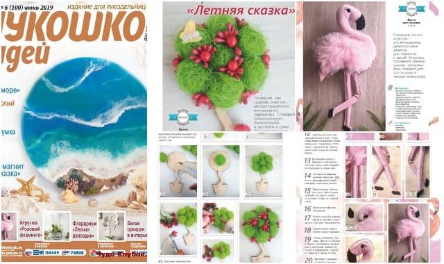 lukoshko-idej-6-iyun-2019