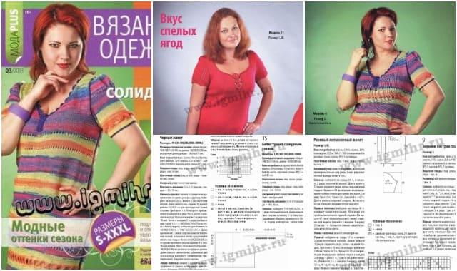 vyazanaya-odezhda-dlya-solidnyh-dam-2013-03