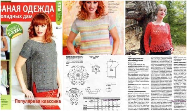 zhurnal-vyazanaya-odezhda-dlya-solidnyh-dam-№3-2018-1