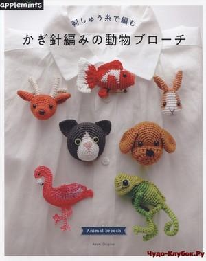 Asahi Original Animal Brooch 2019