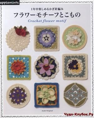 Asahi Original Crochet Flower Motif 2019