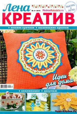 Lena kreativ 4 2019