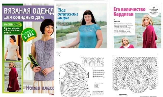 vyazanaya-odezhda-dlya-solidnyh-dam-2019