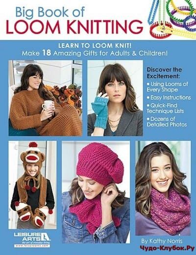 big book of loom knitting learn to loom knit