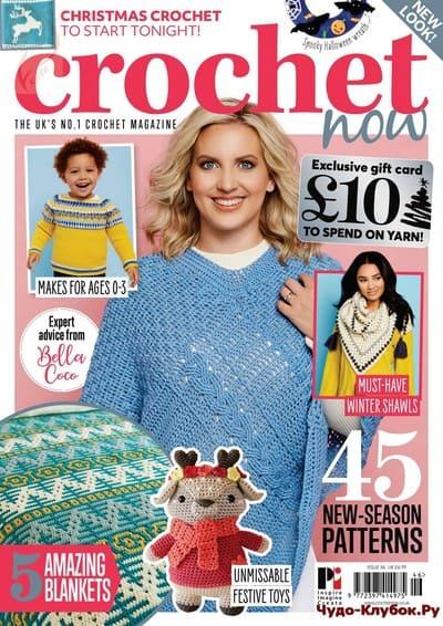 crochet now 46 2019